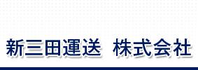 新三田運送 株式会社