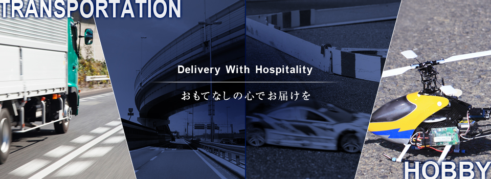 Delivery With Hospitality おもてなしの心でお届けを