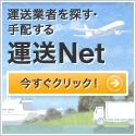運送ネット